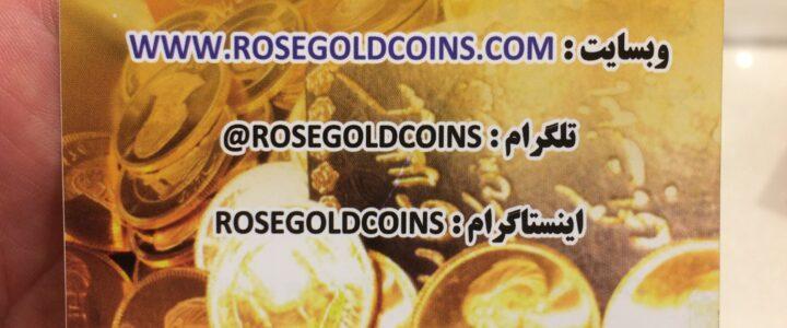 قیمت امروز طلا و سکه ۱۵ فروردین ۱۴۰۰کرج